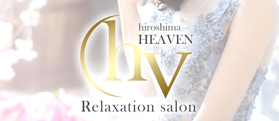 heaven(リラクゼーションサロン ヘブン)